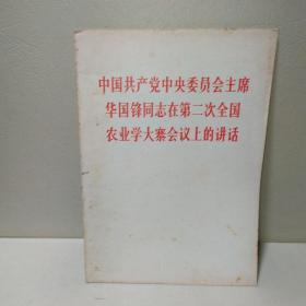 中国共产党中央委员会注主席华国锋同志在第二次全国农业学大寨会议上的讲话