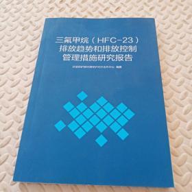 三氟甲烷(HFC-23)排放趋势和排放控制管理措施研究报告