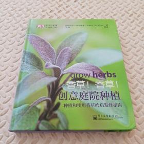 香草!香草!创意庭院种植:种植和使用香草的启发性指南