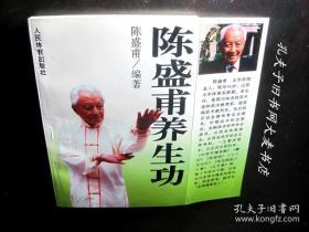 《陈盛甫养生功》人民体育出版社