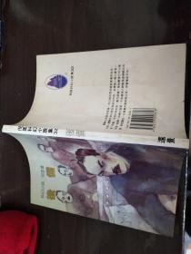 后备(倪匡科幻小说集32)十茫点(倪匡科幻小说集37)