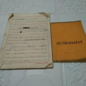 历史上劳动人民的反孔斗争(天津版)——手稿底稿。包老保真。文革博物馆的镇店之宝。文革收藏家一生难遇的珍品。