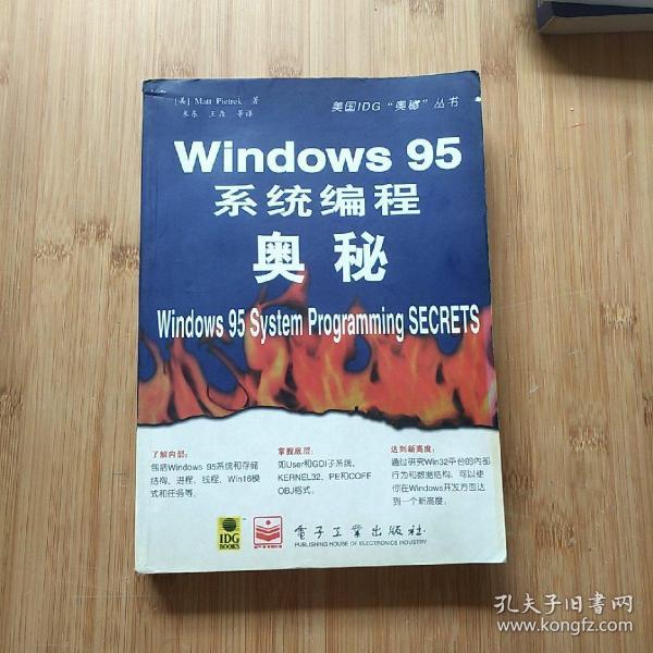 Windows 95 系统编程奥秘