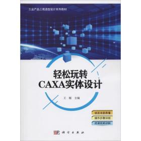 轻松玩转CAXA实体设计/工业产品三维造型设计系列教材