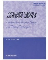 研究生教学用书:工程振动理论与测试技术 刘习军、贾启芬  著 高等教育出版社 9787040138412