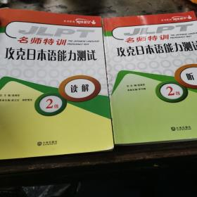 名师特训·攻克日本语能力测试:读解(2级)