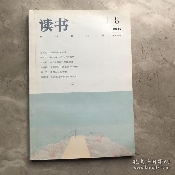读书 2015 八月刊