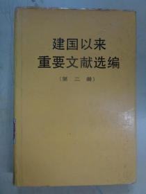 建国以来重要文献选编(第二册)