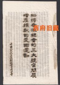 五十年代初,中国人民抗美援朝总会云南下关分会,增产捐献爱国运动油印传单