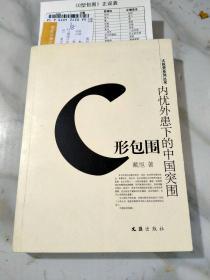C形包围:内忧外患下的中国突围(签)