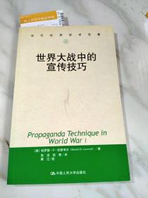 世界大战中的宣传技巧