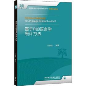 基于R的语言学统计方法/全国高等学校外语教师丛书.科研方法系列