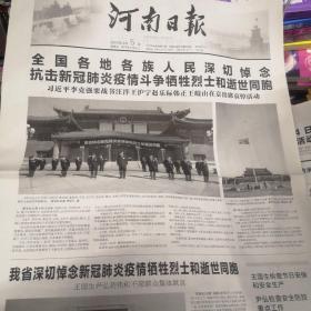 河南日报2020年4月5日