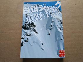 【日文原版】 白银-ジヤック