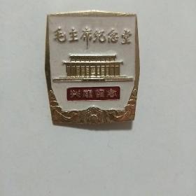 毛主席紀念堂興建留念,背毛主席紀念堂工程現場指揮部,1976.11.24-1977.5.24,規格36-43mm.新品