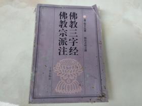 佛教三字经 佛教宗派注