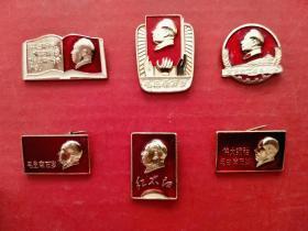 毛主席像章【 上海 】--- 6枚合售   (毛主席徽章,毛主席配章,毛主席挂件)