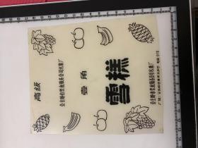 七八十年代食品广告印刷母版  广告底片 吉林长春 公主岭市饮食服务公司冰果厂 高级雪糕 一角