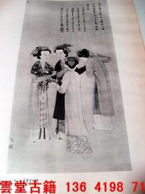 [明]唐伯虎画册(早期60年版)#4820