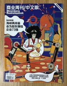 商业周刊 中文版  2018年第3期 商业周刊中文版 2018年第3期 总第399期