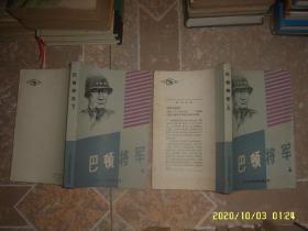 巴顿将军 (上下全册)