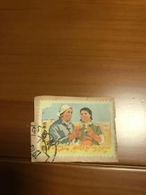 文革邮票 老农信销票 南边戳 少见 保存非常好