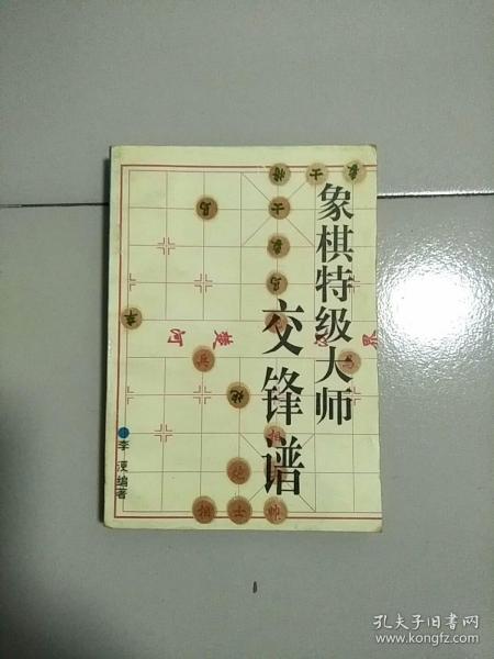 象棋特级大师交锋谱 库存书 参看图片