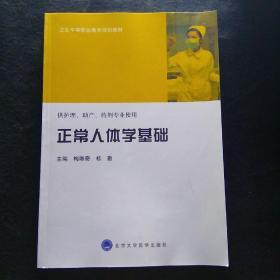正常人体学基础 北京大学医学出版社
