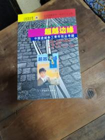 超越边缘:中国进城务工青年创业寻踪