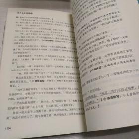 安徒生童话/经典名著轻松读