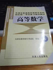 天津市普通高校高职升本科招生统一考试复习指导教材   高等数学