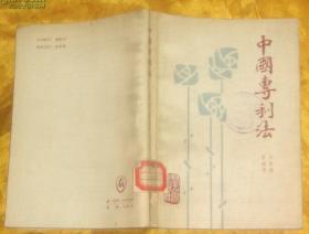 中国专利法