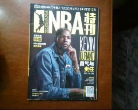 NBA特刊2020年4月上