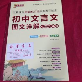 初中文言文图文详解(七至九年级 与新课标统编版2019年新教材配套)  全新