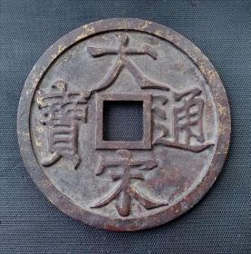 鎏金铁币《大宋通宝》直径38厘米重约9公斤