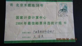 """1983年实寄""""1984年最佳邮票评选""""选票 贴普13-3分票 中品"""