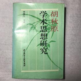 胡秋原学术思想研究