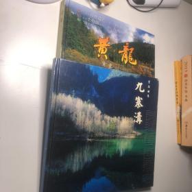 童话世界九寨沟 摄影画册和黄龙摄影画册 两册