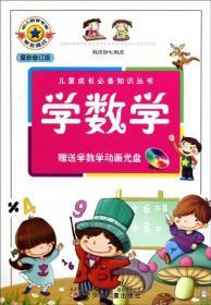 正版 学数学(附光盘最新修订版)/儿童成长必备知识丛书韩敏9787531551461辽宁少儿 书籍