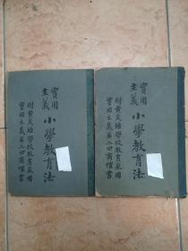 民国小学教育法(1014年黄炎培学校)2册相同合售
