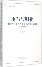 正版 重写与归化:英语戏剧在现代中国的改译和演出(1907-1949)安凌9787566813886暨南大学出版社 书籍