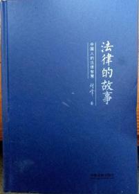 法律的故事:中国人的法律智慧(精装版)