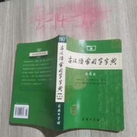 古汉语常用字字典(第4版·