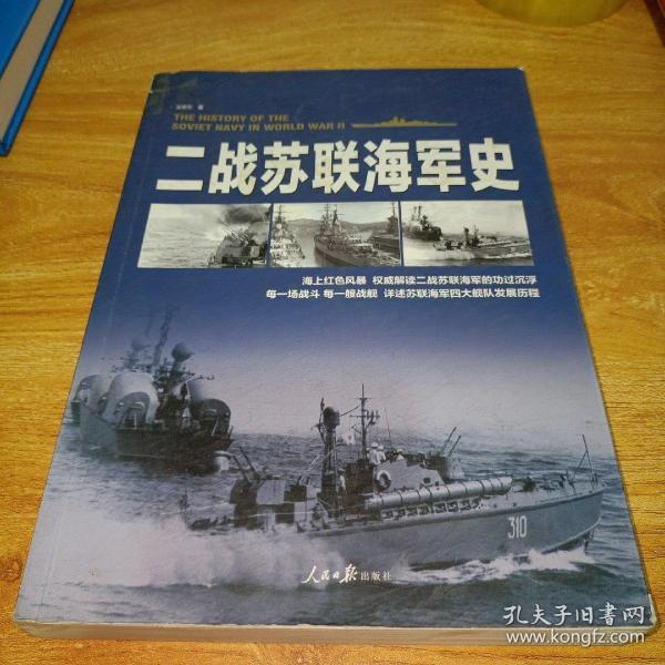 二战苏联海军史