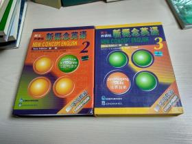 (新版)朗文·外研社·新概念英语 2、3(两盒合售)相应书各一本 相应磁带各3盘