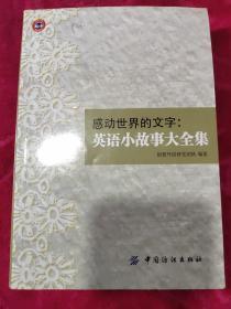 感动世界的文字 英语小故事大全集(大32)