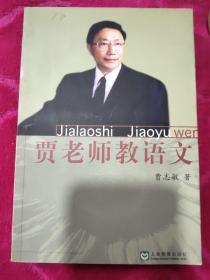 贾老师教语文