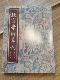 故宫学术季刊(第十卷 第2期)