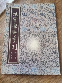 故宫学术季刊(第十卷 第4期)