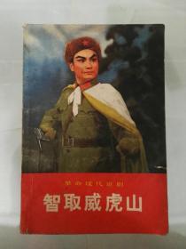 革命现代京剧-智取威虎山